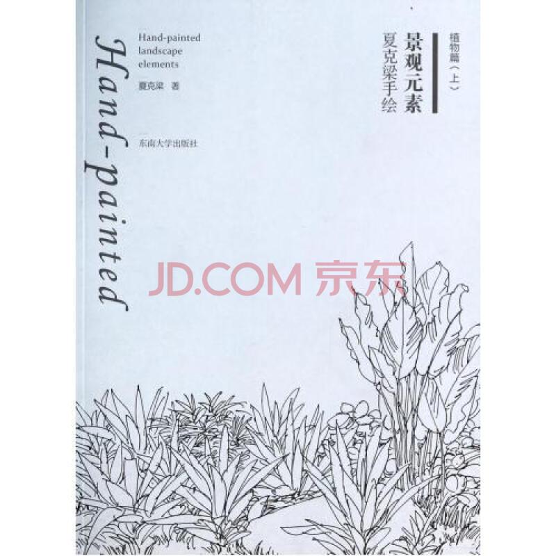 夏克梁手绘景观元素(植物篇上) 夏克梁 正版书籍 建筑