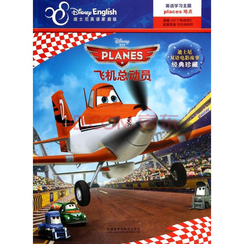 飞机总动员(迪士尼英语家庭版)/迪士尼双语电影故事经典珍藏