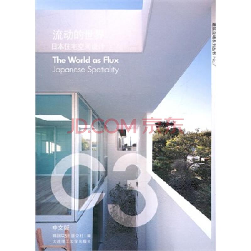流动的世界日本住宅空间设计