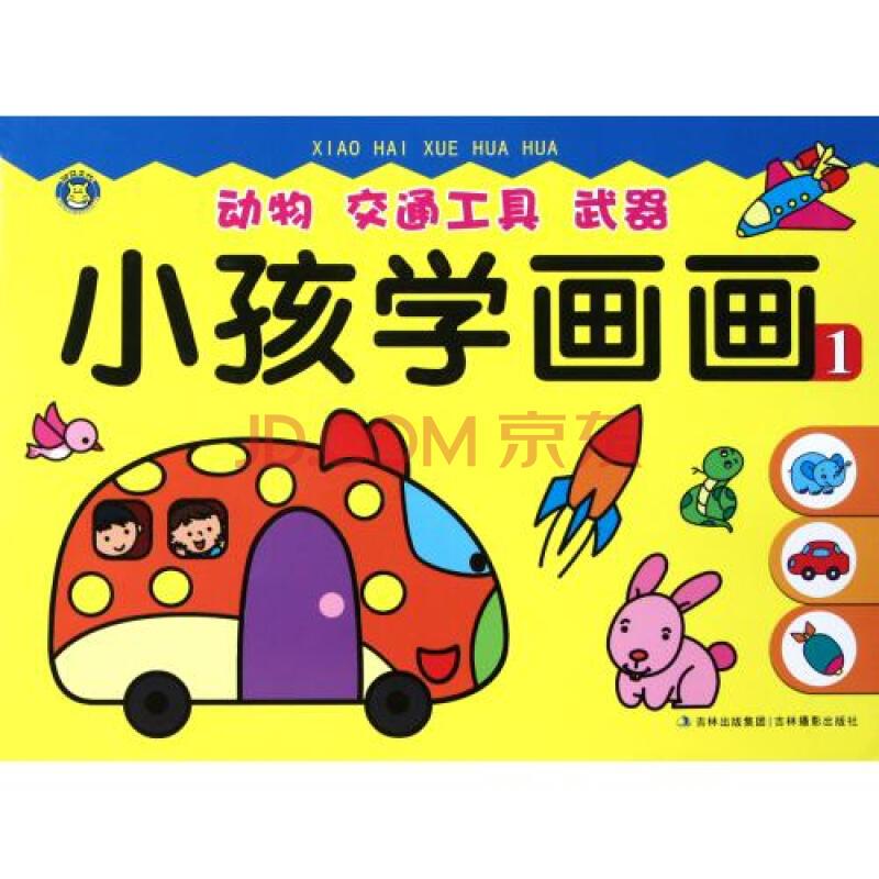 小孩学画画(1动物交通工具武器) 河马文化