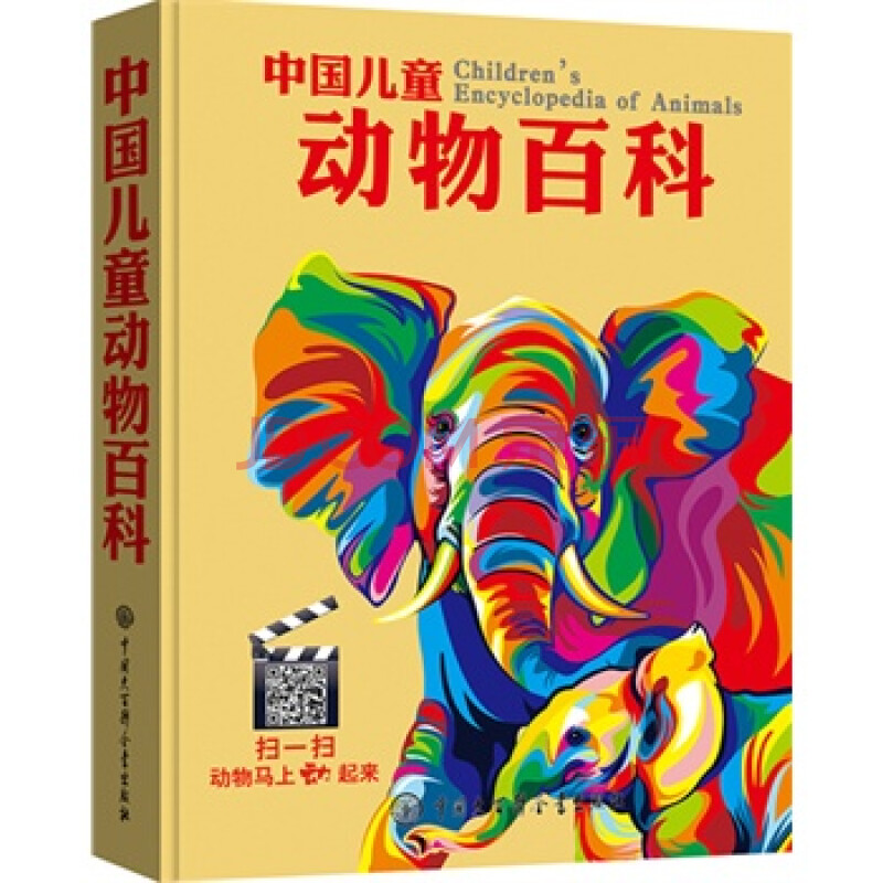 中国儿童动物百科 中国儿童动物百科编委会
