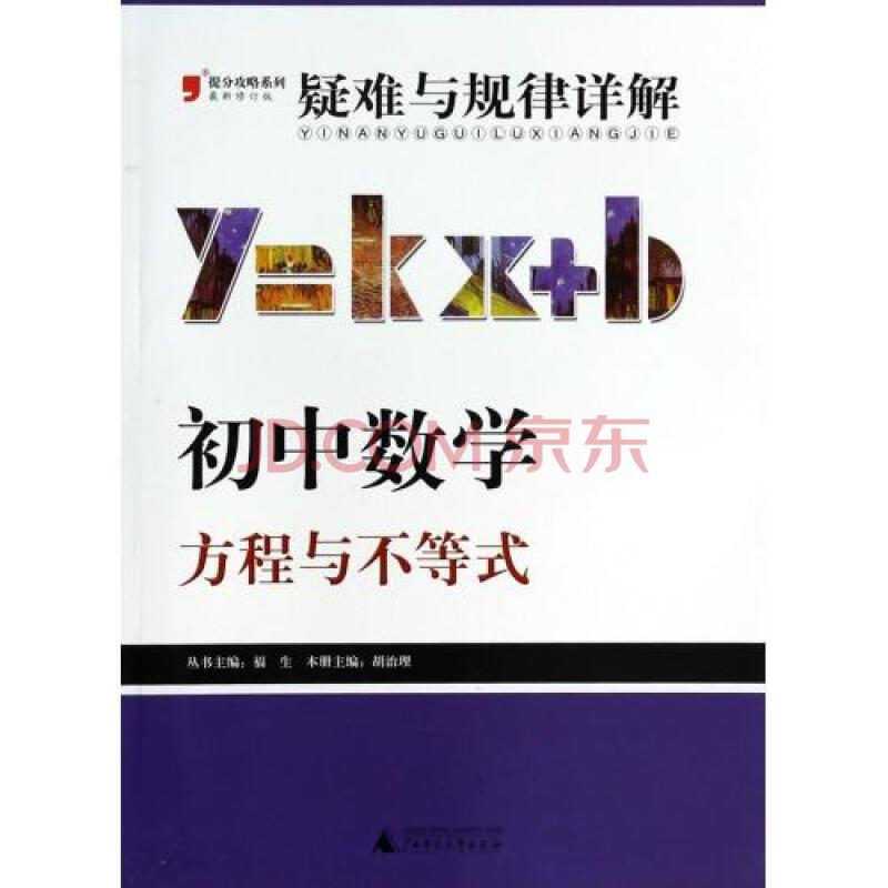 规律方程(初中与不等式最新修订版)/数学与疑难划分龙城初中盘图片
