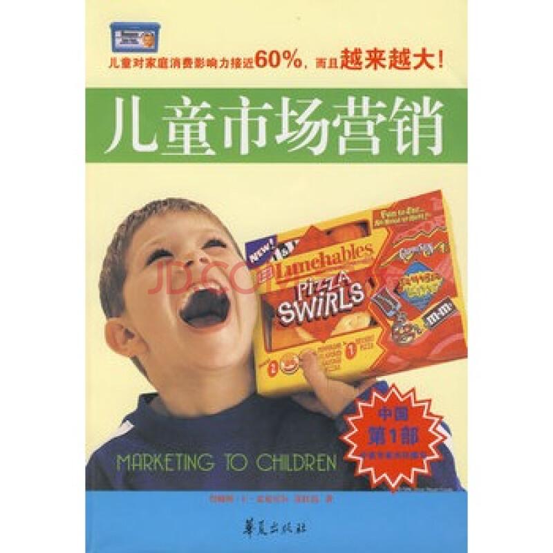 儿童市场营销 (美)麦克尼尔