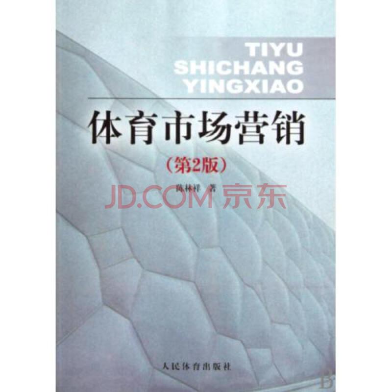 体育市场营销(第2版) 陈林祥 正版书籍 生活时尚