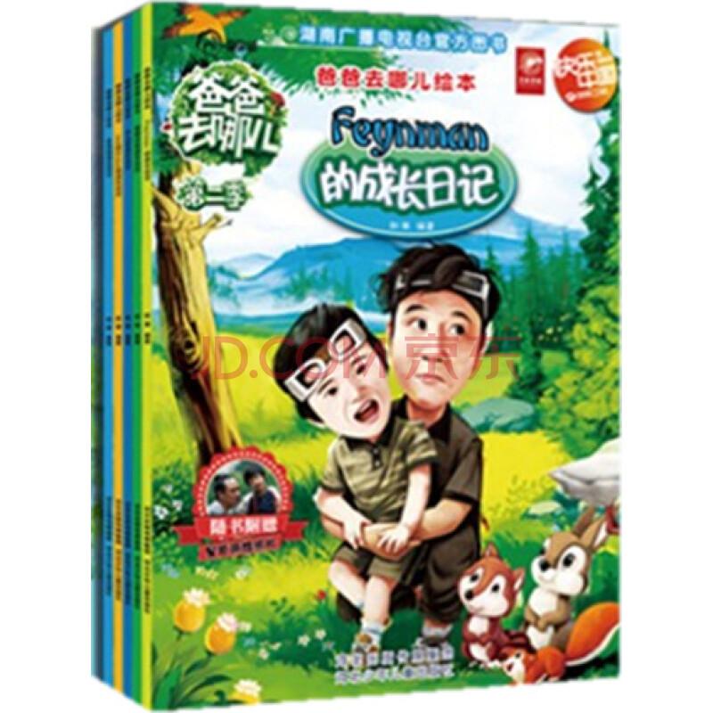 儿童绘本故事书3-6岁儿童益智亲子
