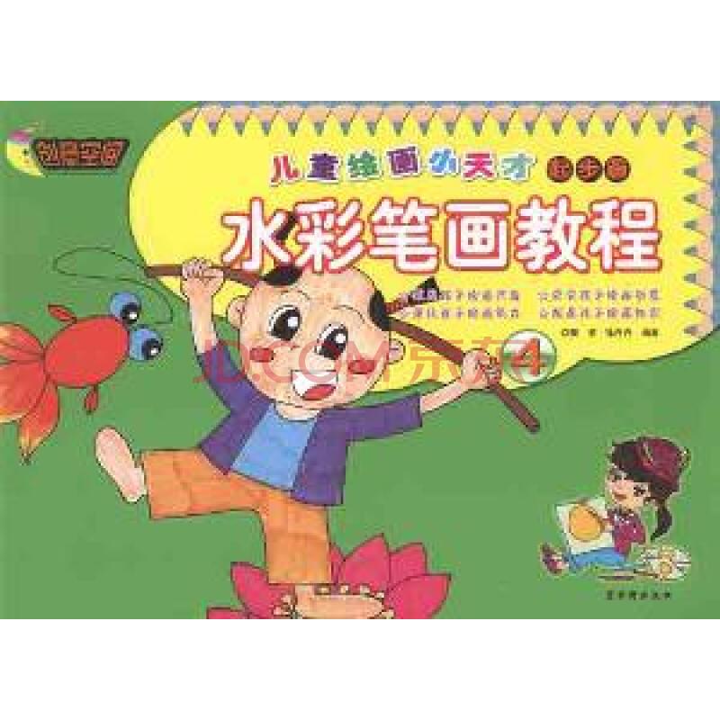 儿童绘画小天才(起步篇)④-水彩笔画教程