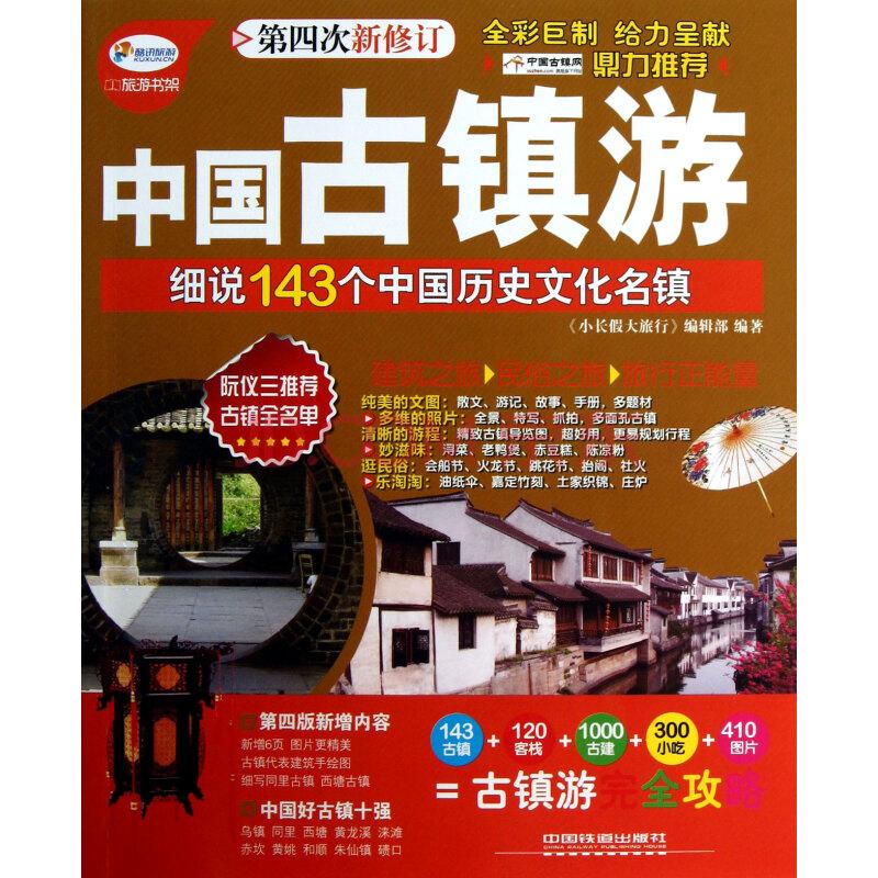 中国古镇游第4次新修订图片 京东