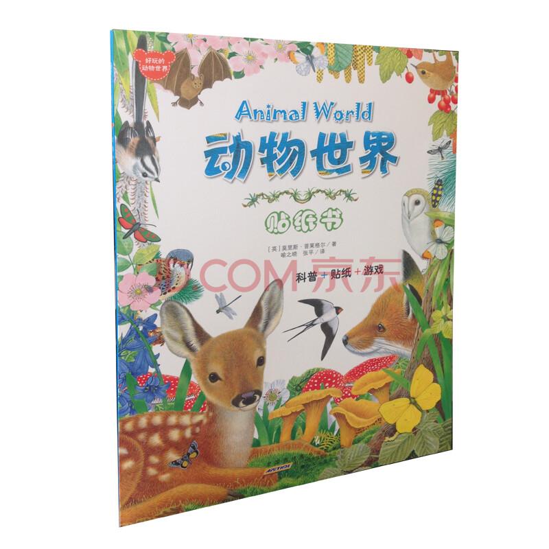 好玩的动物世界 动物世界 贴纸书