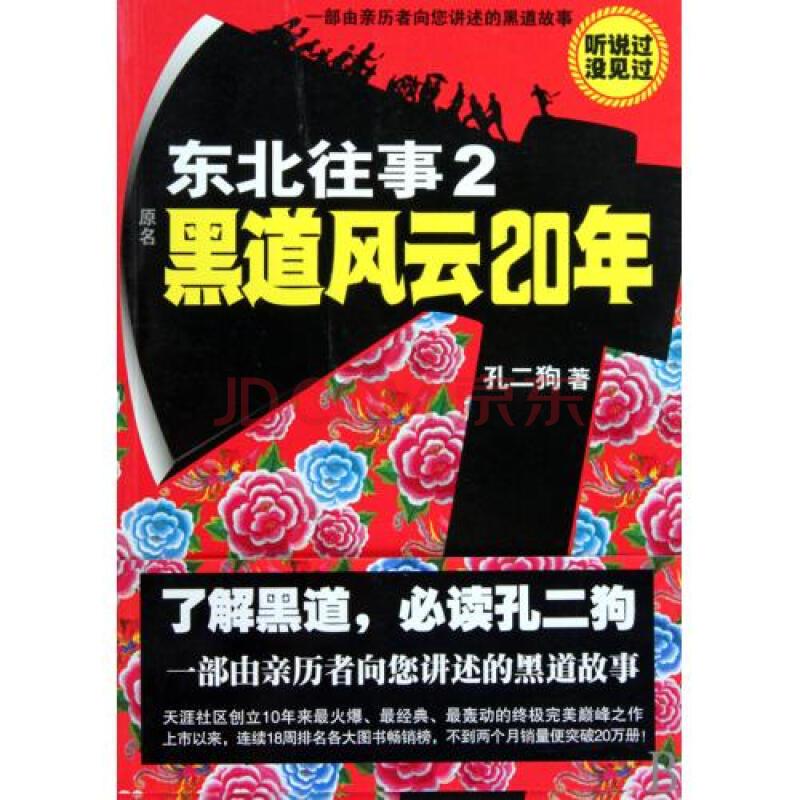 东北往事(2原名黑道风云20年) 孔二狗 正版书籍图片