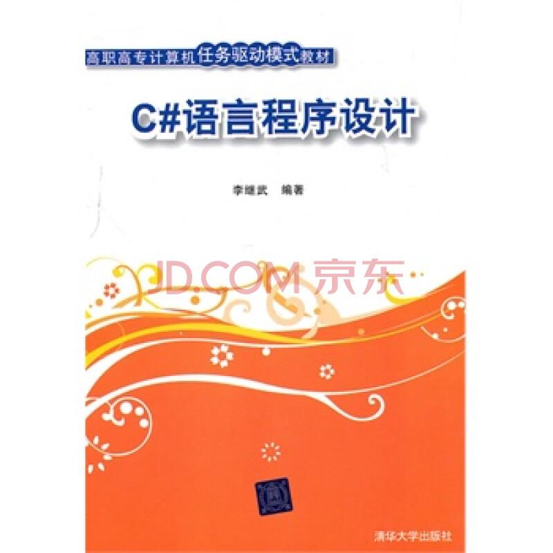 001 C#編程語言介紹