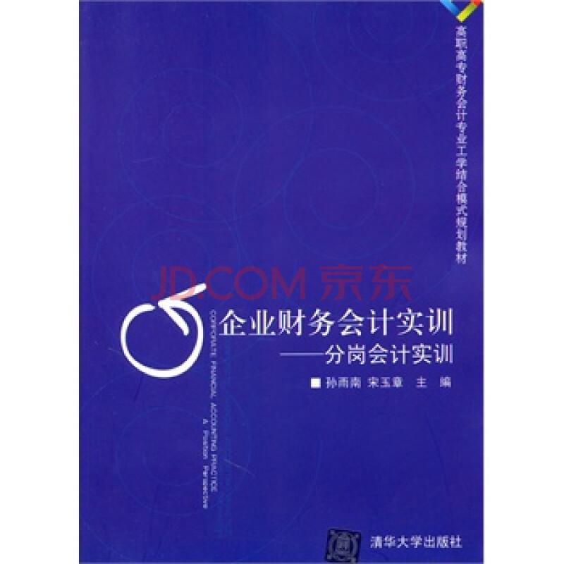 www.shanpow.com_财务会计分岗实训过程。