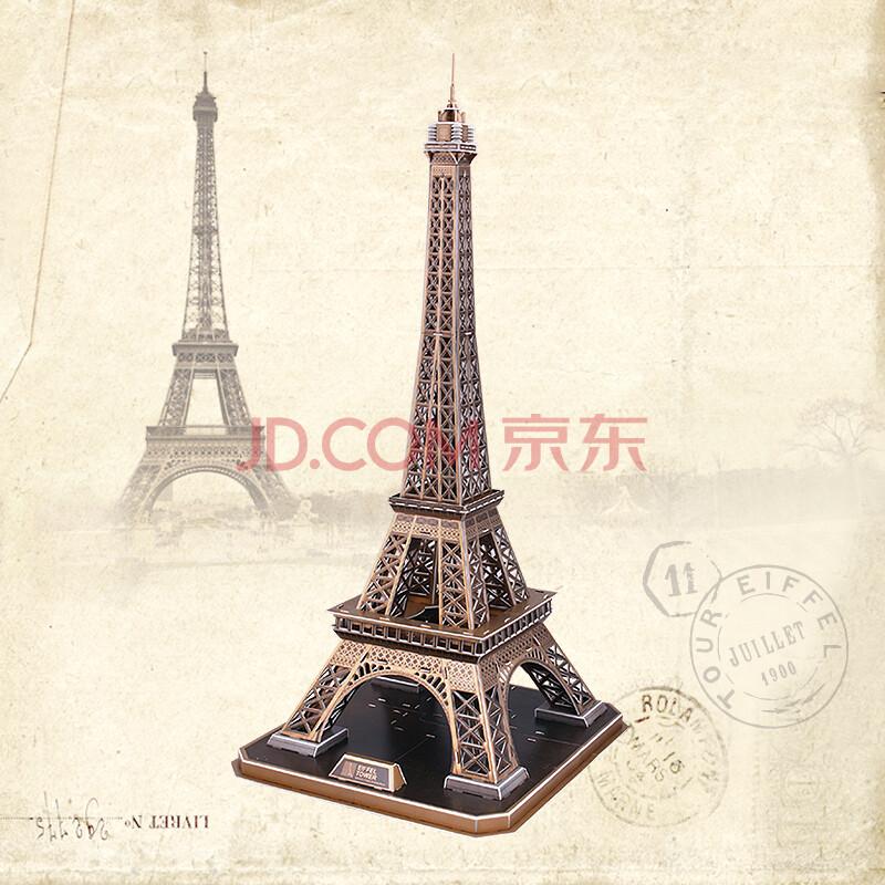 乐立方积木拼插玩具3d立体拼图纸模情侣礼物 埃菲尔铁塔