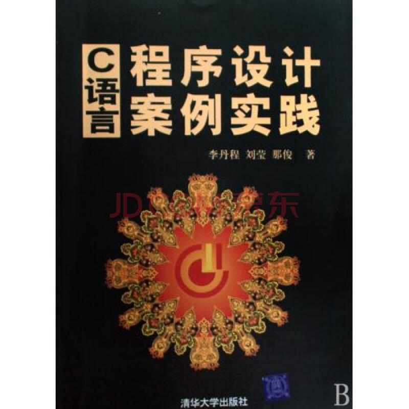 c语言程序设计案例实践 李丹程//刘莹//那俊