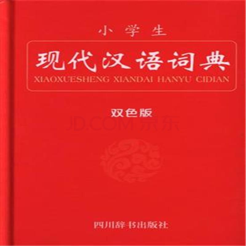 小学生现代汉语词典-双色版