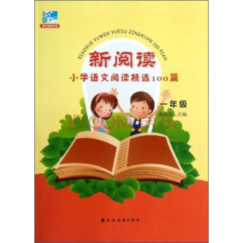 新阅读 小学语文阅读精选100篇:一年级