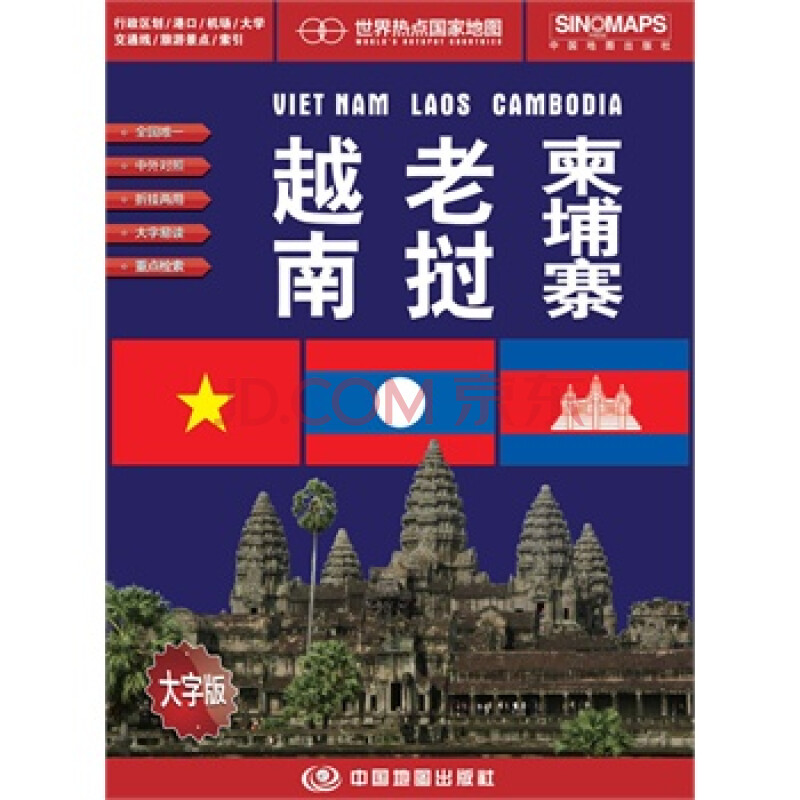 越南 老挝 柬埔寨 (大字版)(1:1600000)