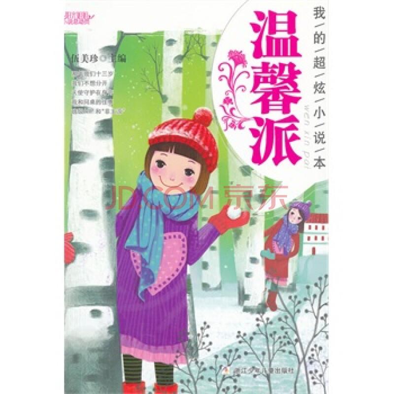 我的超炫小说本:温馨派 伍美珍 978753427024