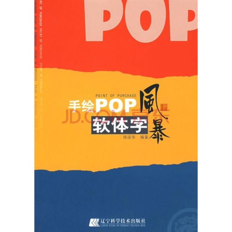 手绘pop软体字风暴/陈国华