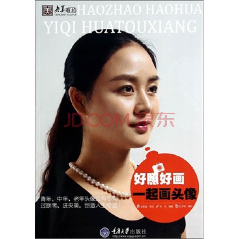 一起画头像 陈志著 9787562482604 重庆大学出版社图片
