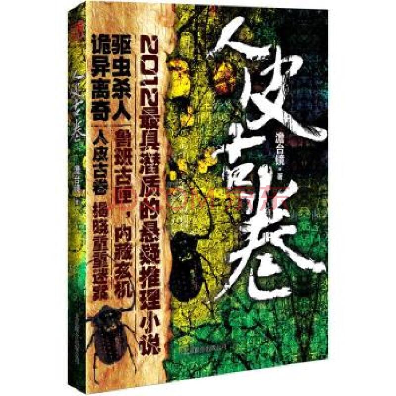人皮古卷/ 澹台镜/ 北京联合出版公司