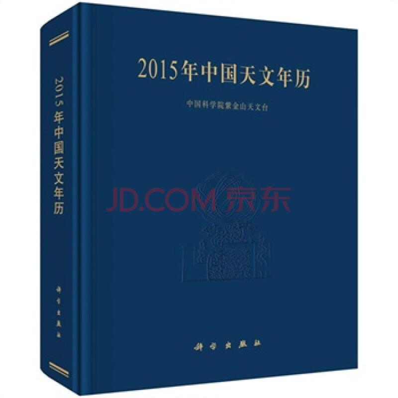 2015年中国天文年历 中国科学院紫金台天文台图片