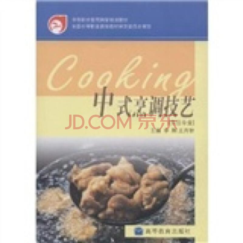 高等学校教学参考书 中等职业教育国家规划教材:中式烹调技艺(烹饪图片