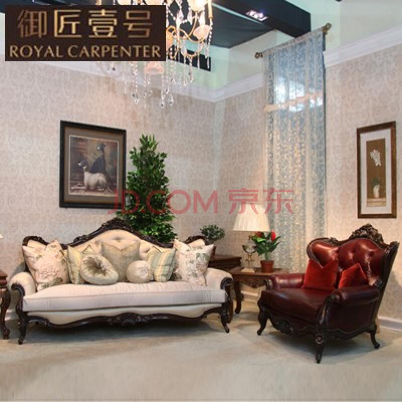 欧式雕花沙发 客厅家具 实木布艺沙发 真皮沙发组合 123人位沙发