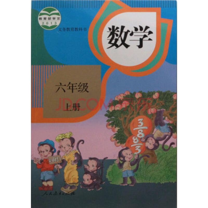 【小学数学教材人教版免费下载】