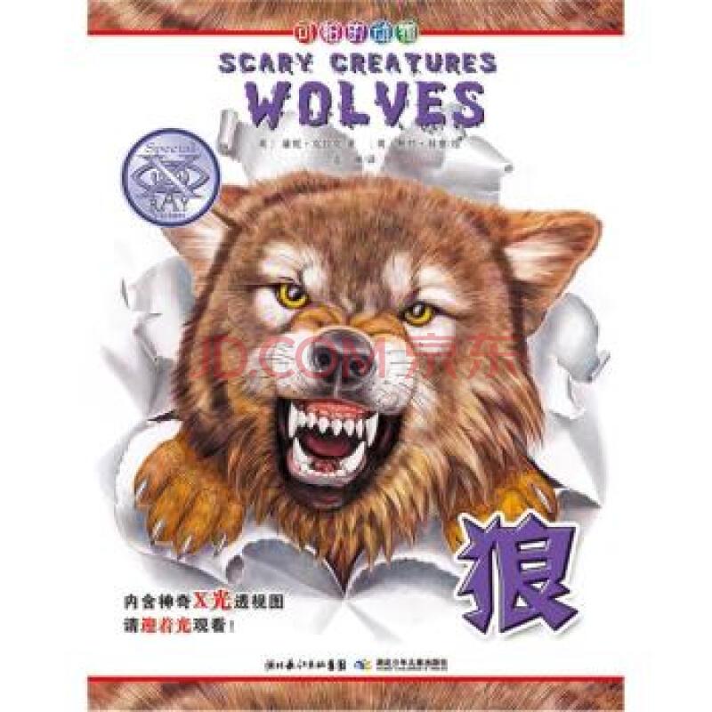 可怕的动物:狼