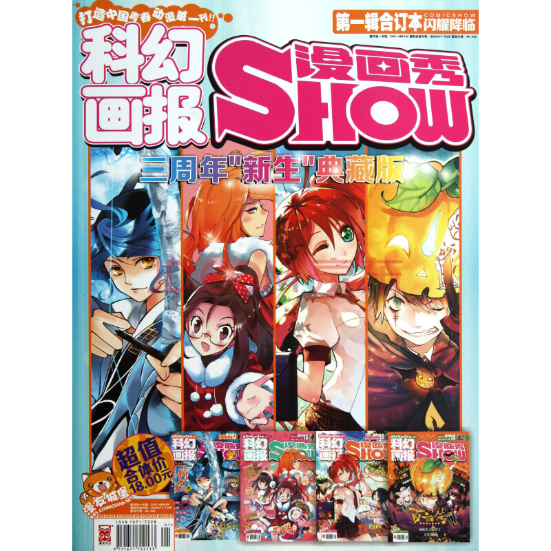 科幻画报漫画秀SHOW(3周年新生漫画版第1辑短篇选吧恐怖典藏图片