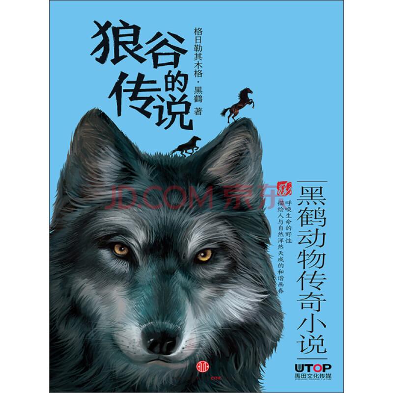 黑鹤动物传奇小说:狼谷的传说
