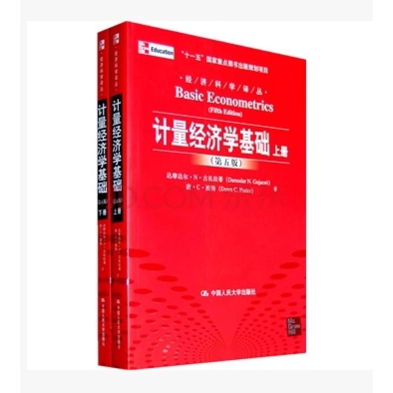 正版现货计量经济学基础(第五版)(册)古扎拉蒂