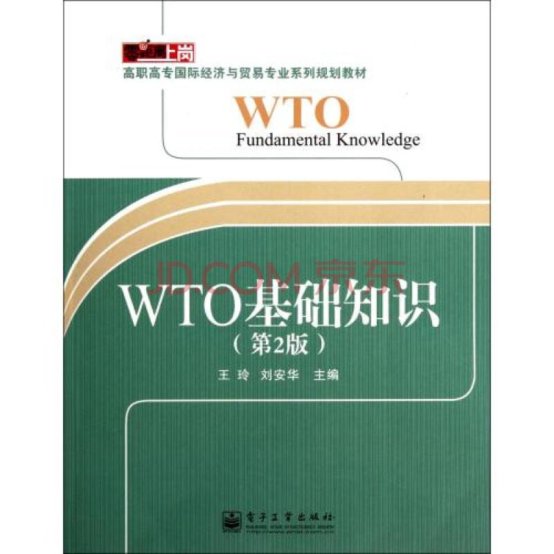 wto基础知识(第2版零距离上岗高职高专国际经济与贸易