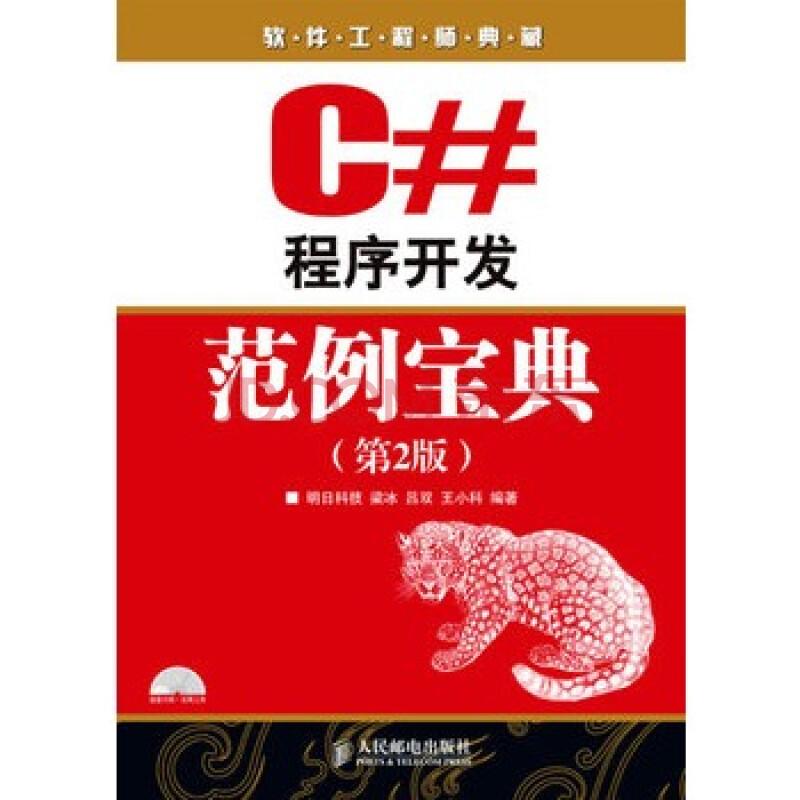 王小科_《c#程序开发范例宝典(第2版)》梁冰,吕双,王小科著
