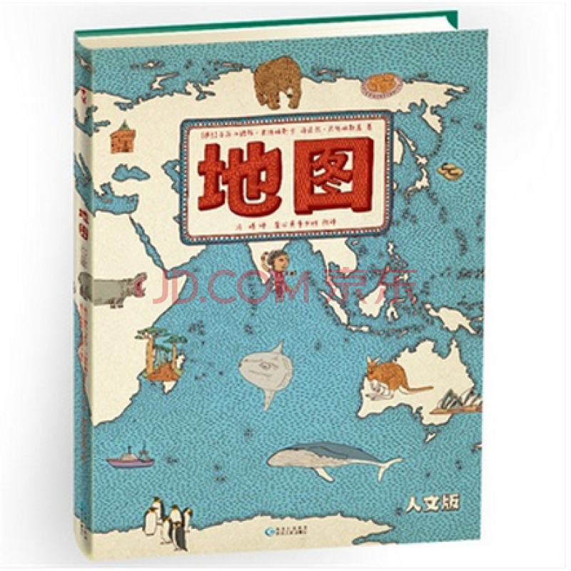 儿童百科绘本《地图(人文版)》手绘世界地图