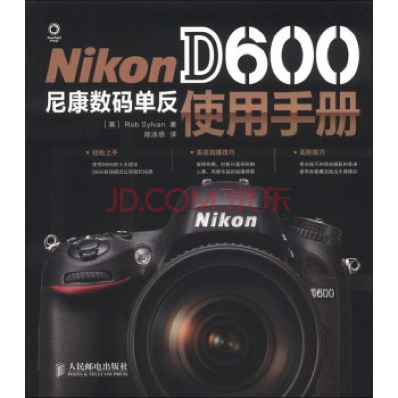 nikon d600使用详解_nikon d600说明书_nikon d600使用详解