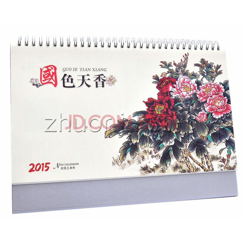 2015年台历 大富贵牡丹花鸟图