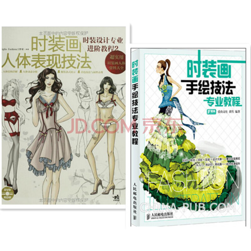 时装画手绘技法专业教程+时装画人体表现技法2本书
