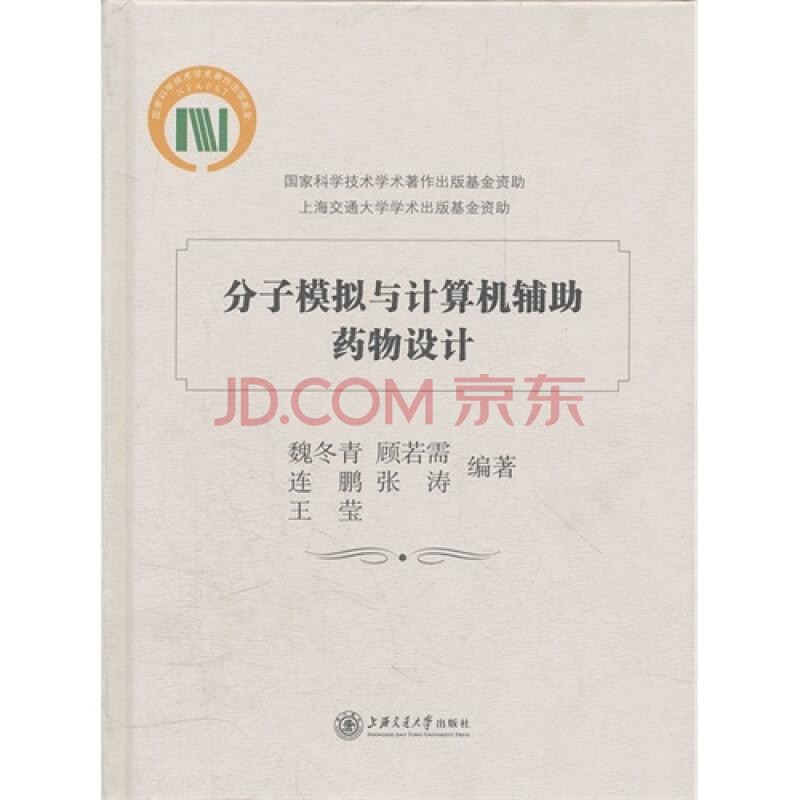分子模拟与计算机辅助药物设计/魏冬青等/上海交大