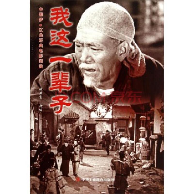 中国梦 红色经典电影阅读:我这一辈子