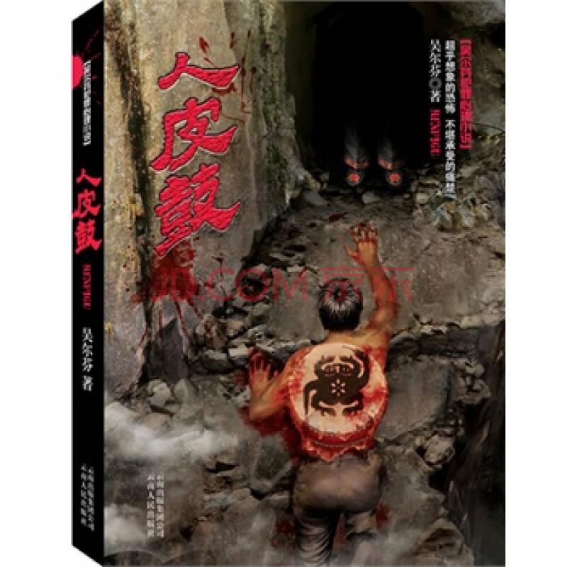 吴尔芬犯罪心理小说:人皮鼓 吴尔芬 97872220