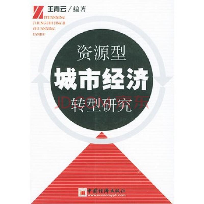 《资源型城市经济转型研究》 王青云,中国经济出版社