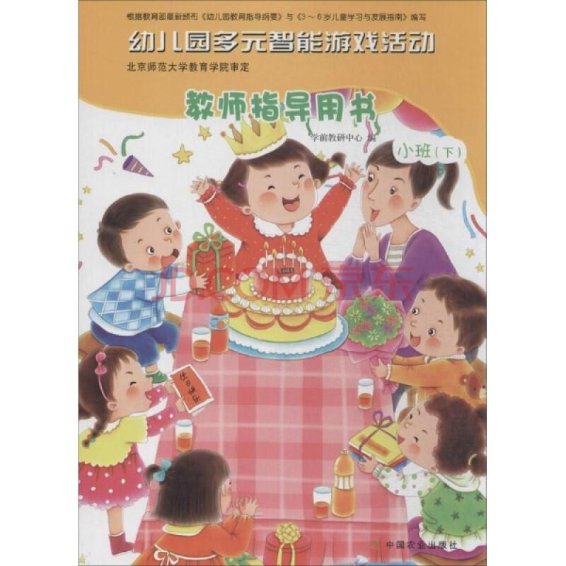 幼儿园多元智能游戏活动教师指导用书 少儿 学前教研中心编 正版图书图片