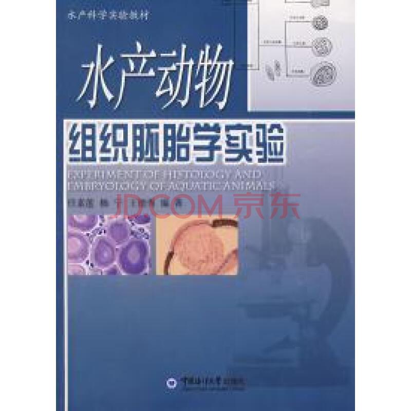 水产动物组织胚胎学实验