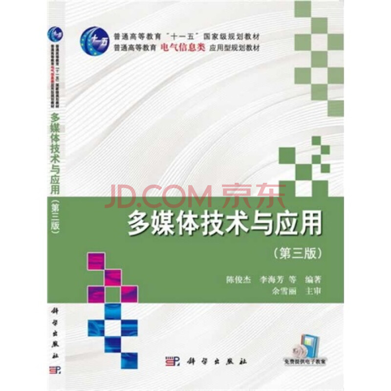 多媒体技术垹�`:)^X�_x库.多媒体技术与应用 陈俊杰,李海芳等9787030372949