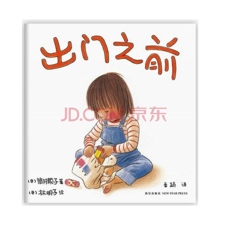 儿童绘本 0-6岁