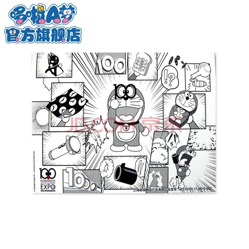 哆啦a梦官方旗舰店 明信片黑白款 单张含邮资 机器猫叮当猫蓝胖子多啦