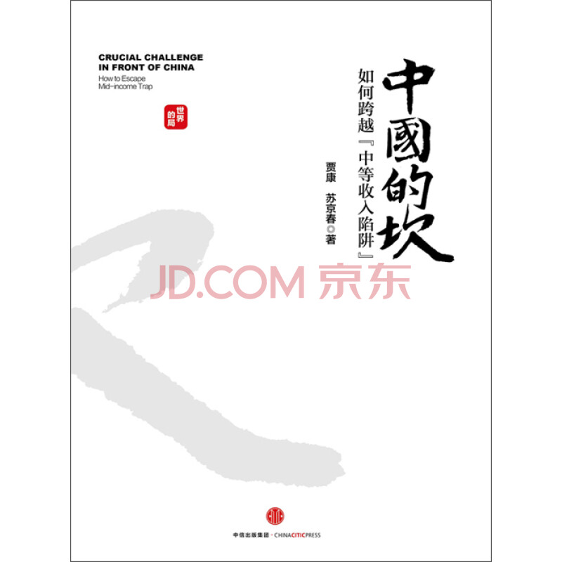 跨越百年的美丽_中国跨越中等收入陷阱
