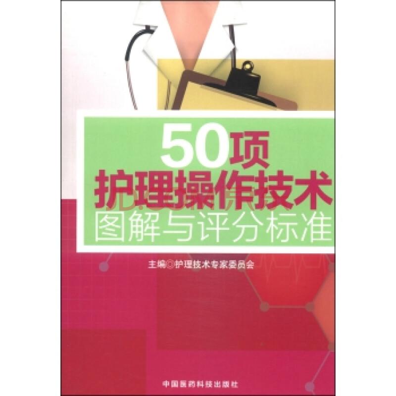 全新正版 50项护理操作技术图解与评分标准