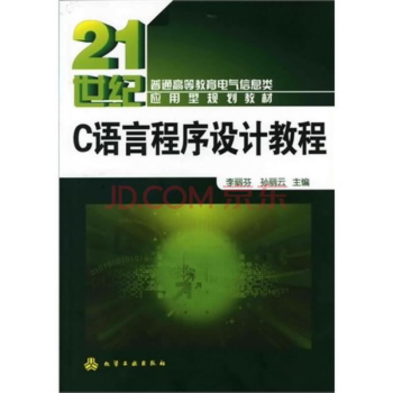 c语言程序设计教程(李丽芬) 9787122128249